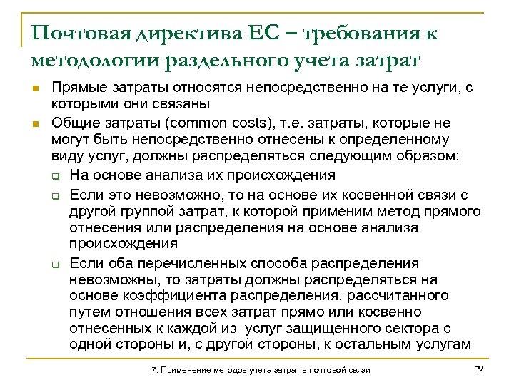 Почтовая директива ЕС – требования к методологии раздельного учета затрат n n Прямые затраты