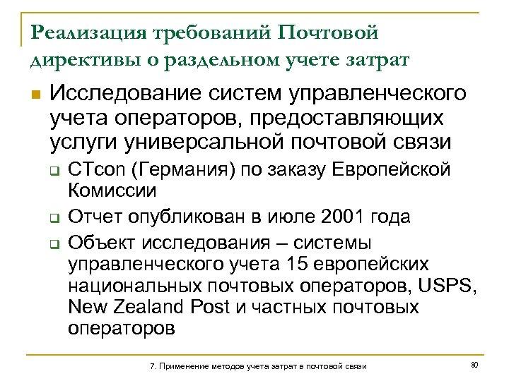 Реализация требований Почтовой директивы о раздельном учете затрат n Исследование систем управленческого учета операторов,