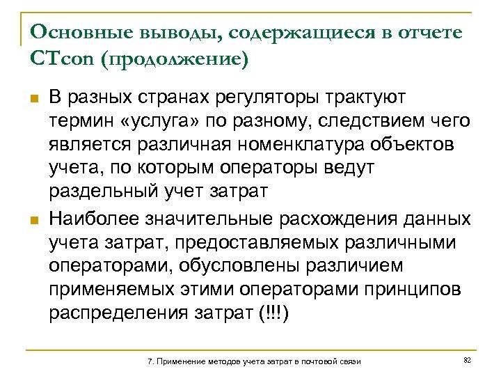 Основные выводы, содержащиеся в отчете CTcon (продолжение) n n В разных странах регуляторы трактуют