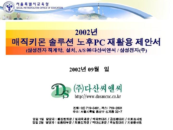 2002년 매직키몬 솔루션 노후PC 재활용 제안서 (삼성전자 직계약, 설치, A/S ㈜ 다산씨앤씨 / 삼성전자(주)