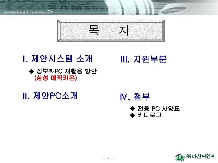 목 차 I. 제안시스템 소개 III. 지원부분 u 정보화PC 재활용 방안 (삼성 매직키몬) II.