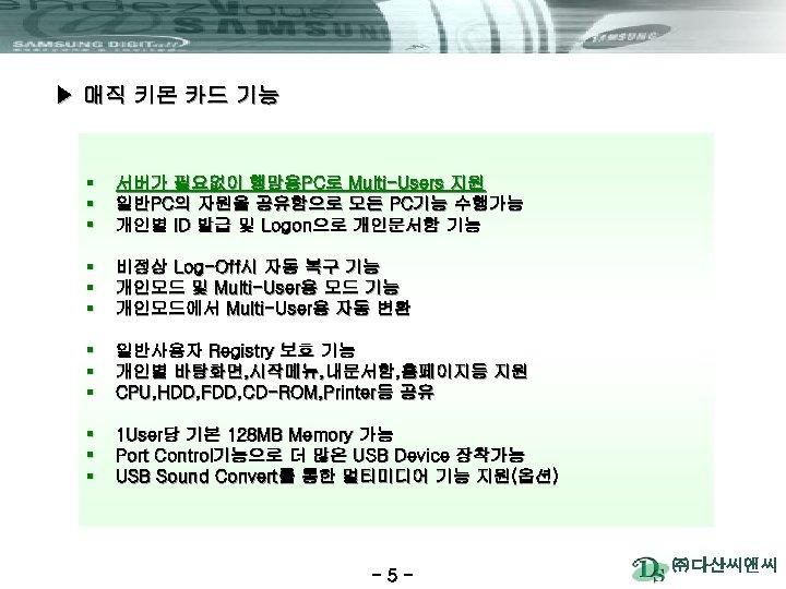 ▶ 매직 키몬 카드 기능 § § § 서버가 필요없이 행망용PC로 Multi-Users 지원 일반PC의