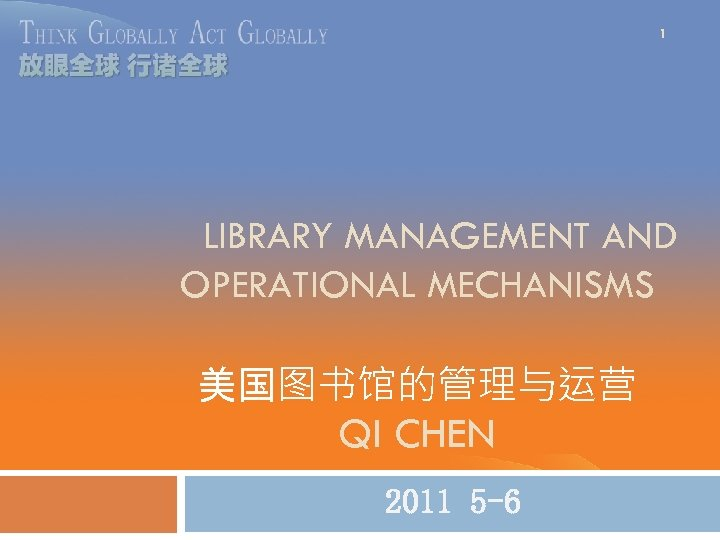 1 LIBRARY MANAGEMENT AND OPERATIONAL MECHANISMS 美国图书馆的管理与运营 QI CHEN 2011 5 -6