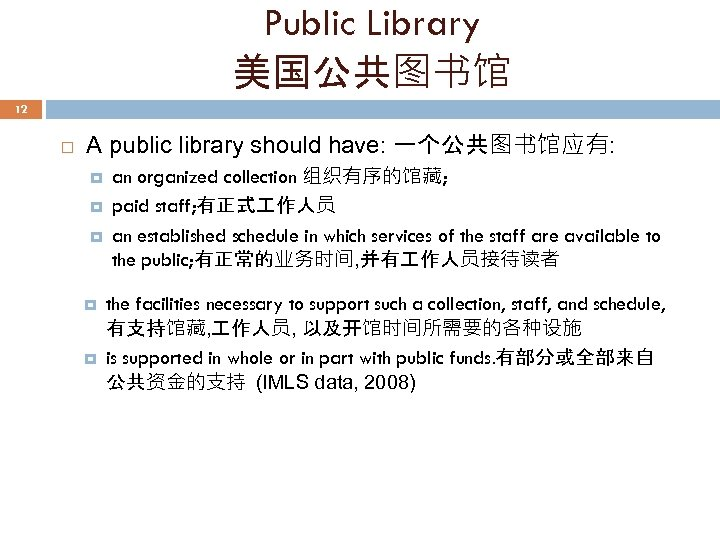Public Library 美国公共图书馆 12 A public library should have: 一个公共图书馆应有: an organized collection 组织有序的馆藏;