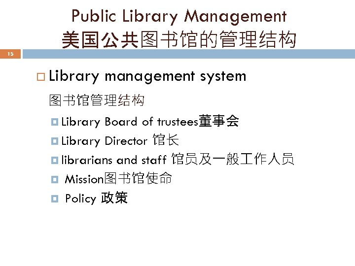 Public Library Management 美国公共图书馆的管理结构 15 Library management system 图书馆管理结构 Library Board of trustees董事会 Library