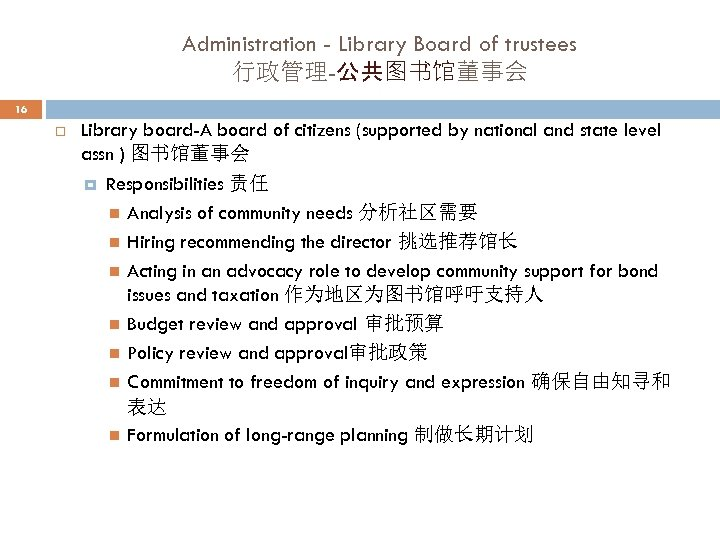 Administration - Library Board of trustees 行政管理-公共图书馆董事会 16 Library board-A board of citizens (supported
