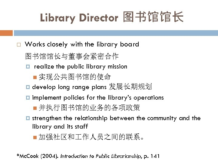 Library Director 图书馆馆长 Works closely with the library board 图书馆馆长与董事会紧密合作 realize the public library