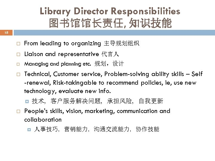 Library Director Responsibilities 图书馆馆长责任, 知识技能 18 From leading to organizing 主导规划组织 Liaison and representative