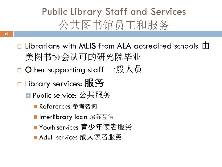 Public Library Staff and Services 公共图书馆员 和服务 19 Librarians with MLIS from ALA accredited