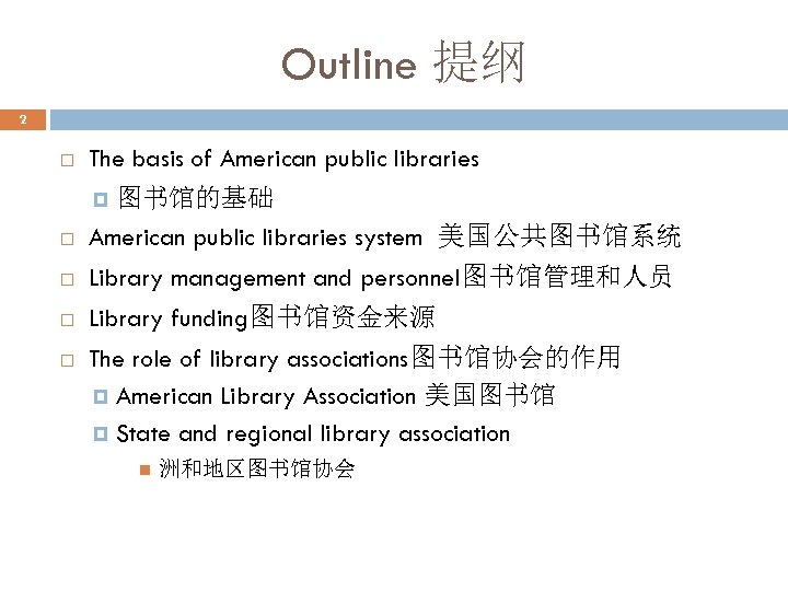 Outline 提纲 2 The basis of American public libraries 图书馆的基础 American public libraries system
