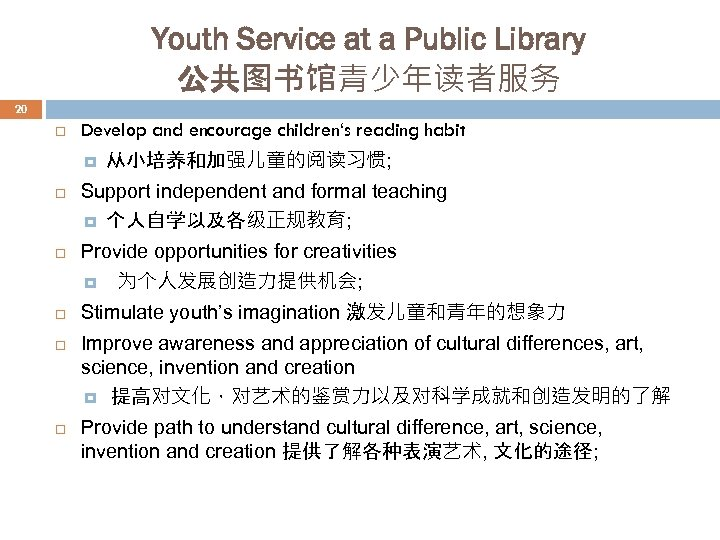 Youth Service at a Public Library 公共图书馆青少年读者服务 20 Develop and encourage children's reading habit