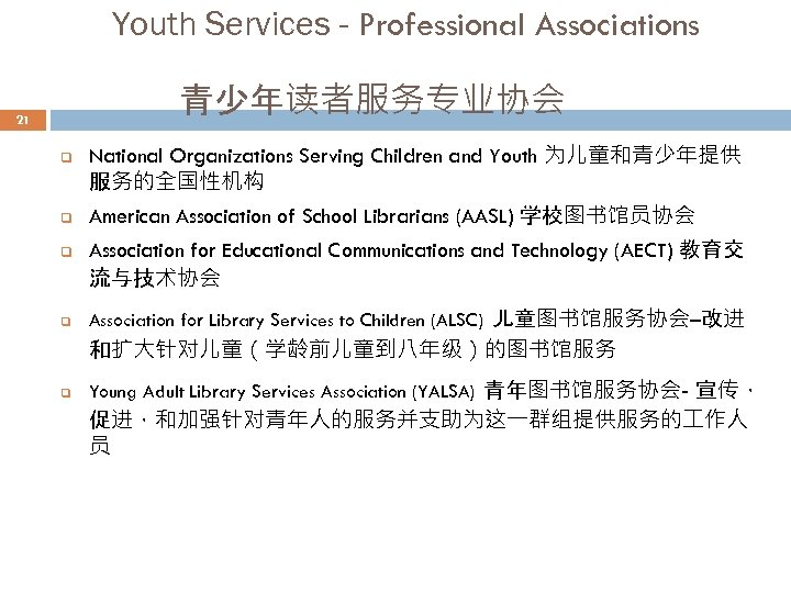Youth Services - Professional Associations   青少年读者服务专业协会 21 q National Organizations Serving Children and