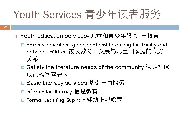 Youth Services 青少年读者服务 22 Youth education services- 儿童和青少年服务 -教育 Parents education- good relationship among
