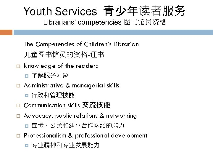 Youth Services 青少年读者服务 Librarians' competencies 图书馆员资格   Librarian The Competencies of Children's 儿童图书馆员的资格-证书 Knowledge