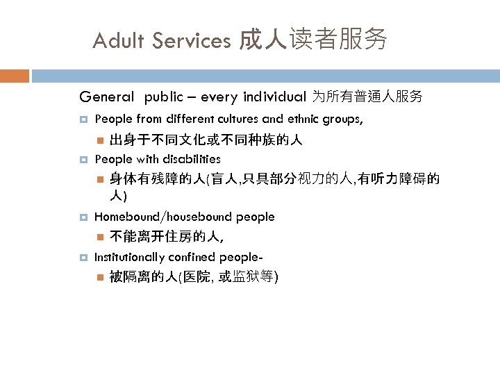 Adult Services 成人读者服务  General public – every individual 为所有普通人服务 People from different cultures and