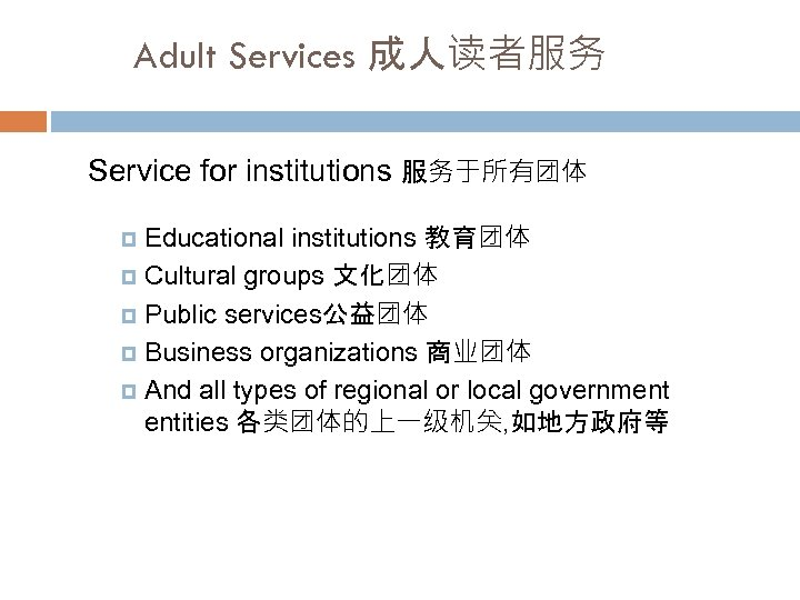 Adult Services 成人读者服务  Service for institutions 服务于所有团体 Educational institutions 教育团体 Cultural groups 文化团体 Public
