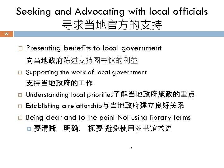 Seeking and Advocating with local officials 寻求当地官方的支持 29 Presenting benefits to local government 向当地政府陈述支持图书馆的利益