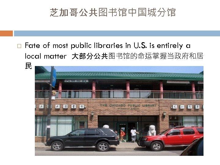 芝加哥公共图书馆中国城分馆 Fate of most public libraries in U. S. is entirely a local matter