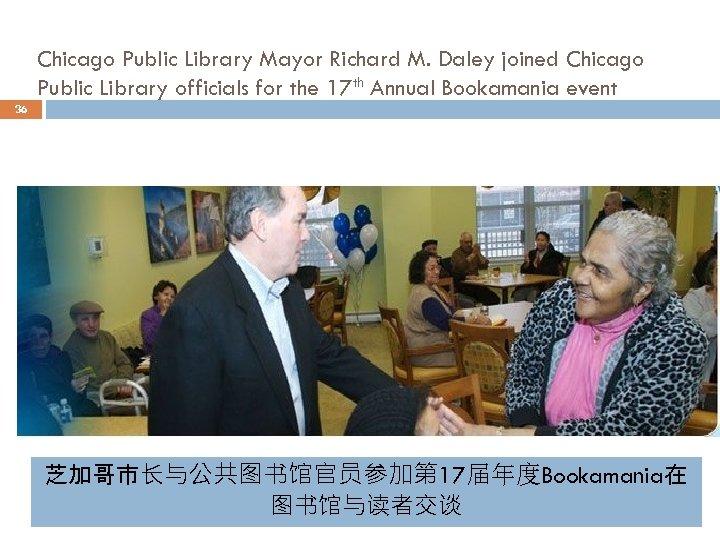 Chicago Public Library Mayor Richard M. Daley joined Chicago Public Library officials for the