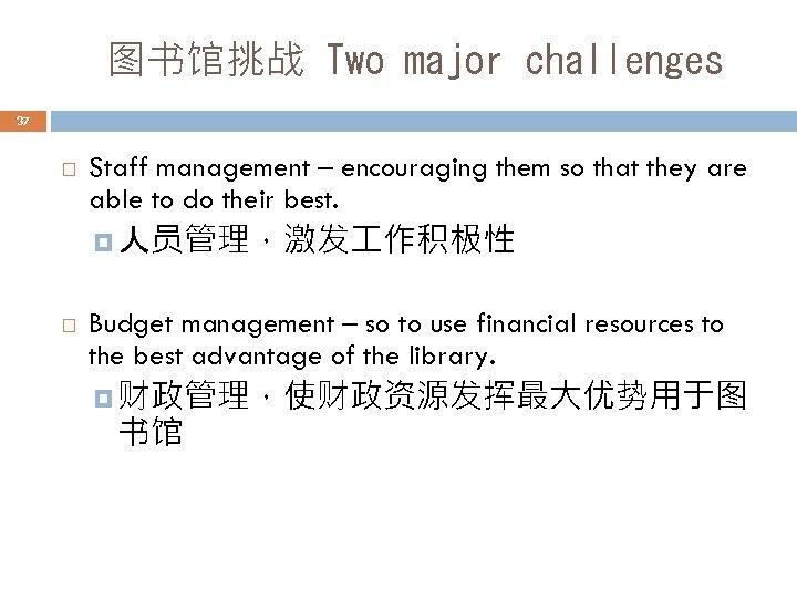 图书馆挑战 Two major challenges 37 Staff management – encouraging them so that they are