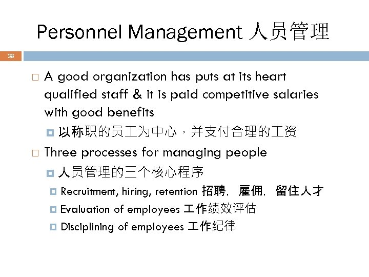 Personnel Management 人员管理 38 A good organization has puts at its heart qualified staff