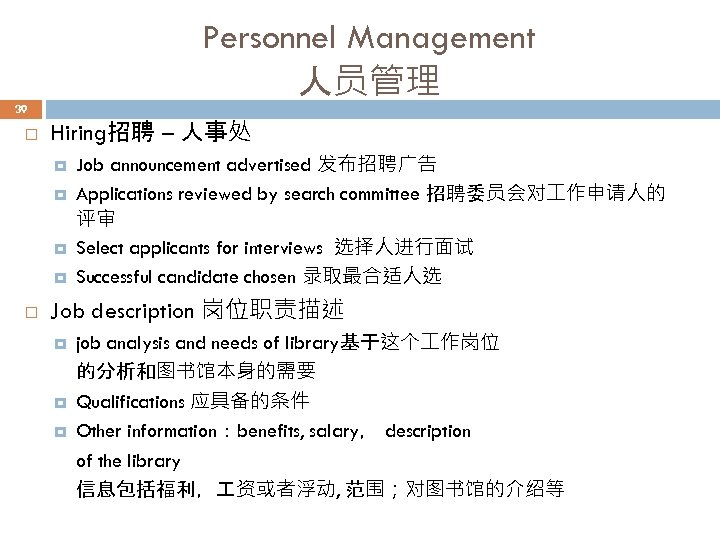 Personnel Management 人员管理 39 Hiring招聘 – 人事处 Job announcement advertised 发布招聘广告 Applications reviewed by