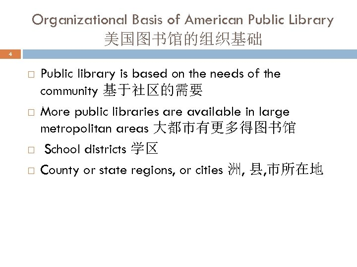 Organizational Basis of American Public Library 美国图书馆的组织基础 4 Public library is based on the