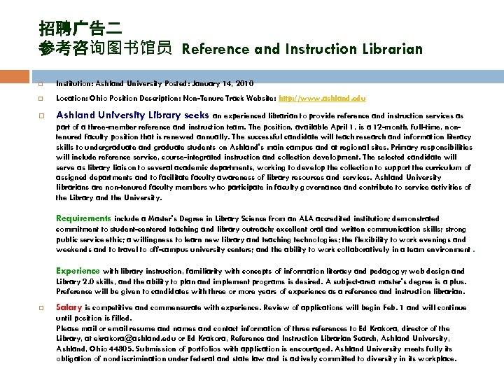 招聘广告二 参考咨询图书馆员 Reference and Instruction Librarian Institution: Ashland University Posted: January 14, 2010 Location:
