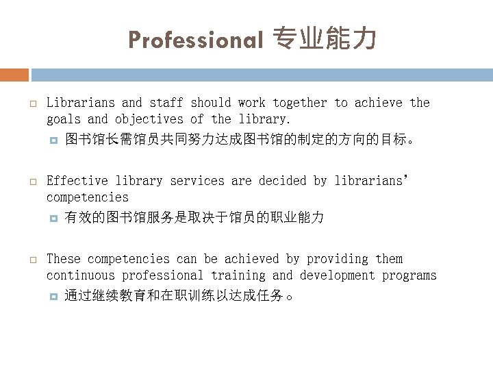 Professional 专业能力 Librarians and staff should work together to achieve the goals and objectives
