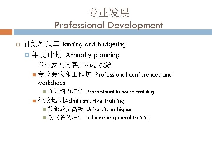 专业发展 Professional Development 计划和预算Planning and budgeting 年度计划 Annually planning 专业发展内容, 形式, 次数 专业会议和 作坊