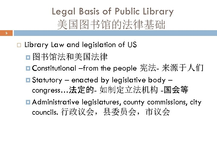 Legal Basis of Public Library 美国图书馆的法律基础 5 Library Law and legislation of US 图书馆法和美国法律