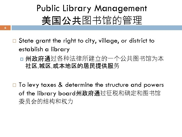 Public Library Management 美国公共图书馆的管理 6 State grant the right to city, village, or district