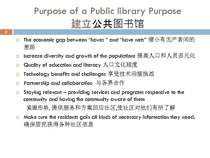 "Purpose of a Public library Purpose 建立公共图书馆 8 The economic gap between ""haves """