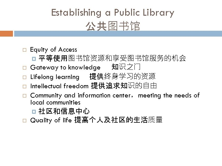 Establishing a Public Library 公共图书馆 Equity of Access 平等使用图书馆资源和享受图书馆服务的机会   Gateway to knowledge 知识之门