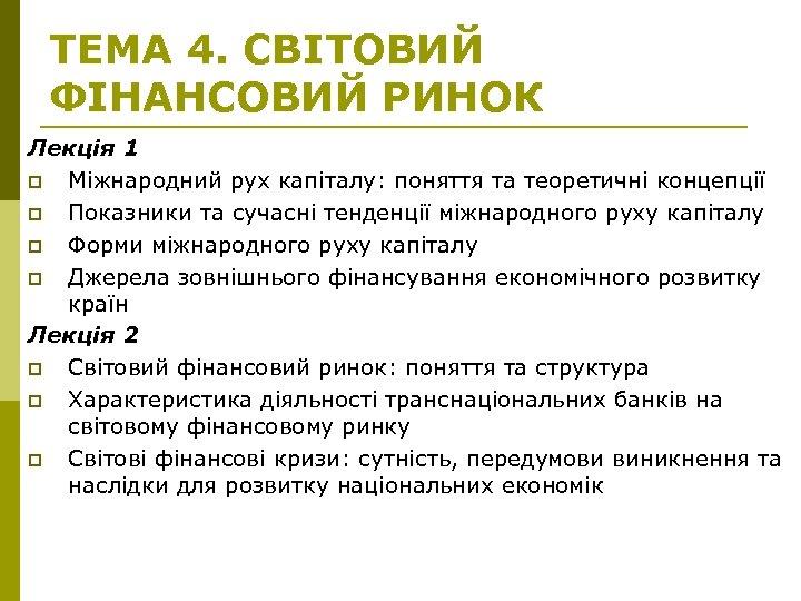ТЕМА 4. СВІТОВИЙ ФІНАНСОВИЙ РИНОК Лекція 1 p Міжнародний рух капіталу: поняття та теоретичні