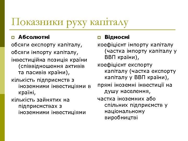 Показники руху капіталу Абсолютні обсяги експорту капіталу, обсяги імпорту капіталу, інвестиційна позиція країни (співвідношення