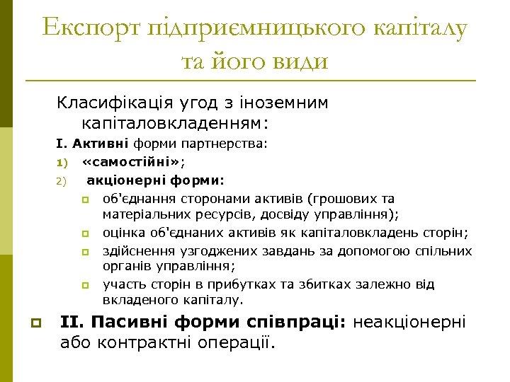 Експорт підприємницького капіталу та його види Класифікація угод з іноземним капіталовкладенням: І. Активні форми