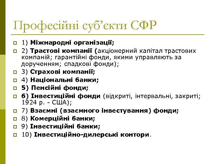Професійні суб'єкти СФР p p p p p 1) Міжнародні організації; 2) Трастові компанії