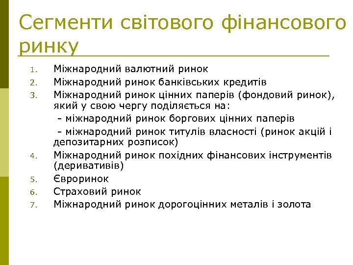 Сегменти світового фінансового ринку Міжнародний валютний ринок 2. Міжнародний ринок банківських кредитів 3. Міжнародний