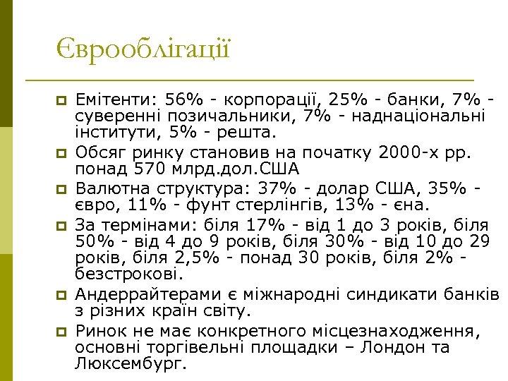 Єврооблігації p p p Емітенти: 56% - корпорації, 25% - банки, 7% - суверенні