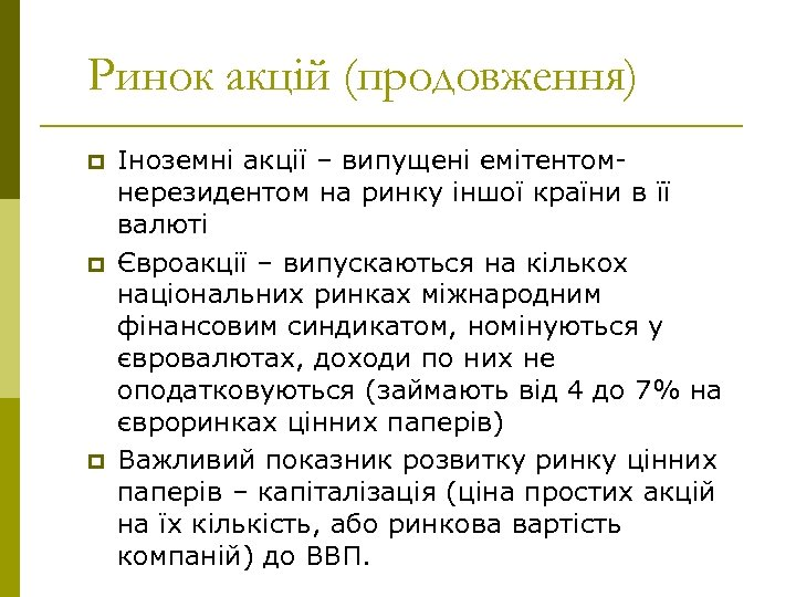 Ринок акцій (продовження) p p p Іноземні акції – випущені емітентомнерезидентом на ринку іншої