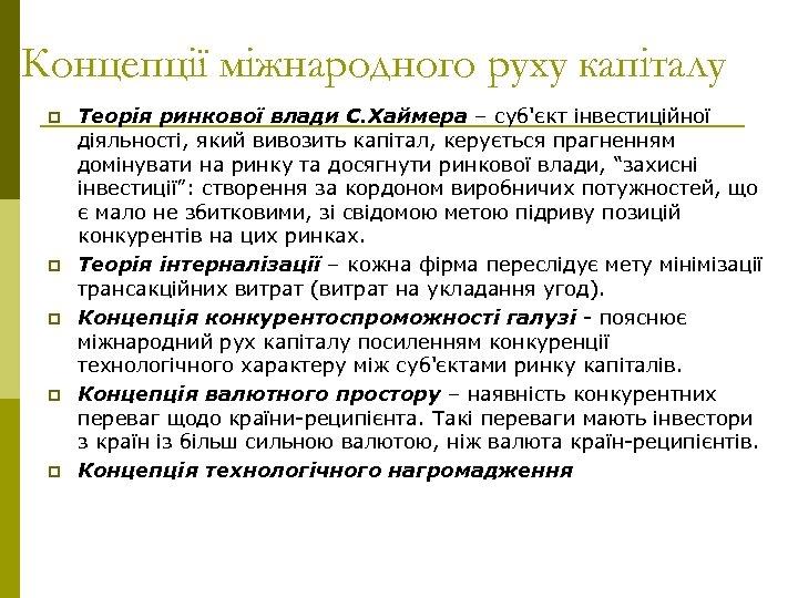 Концепції міжнародного руху капіталу p p p Теорія ринкової влади С. Хаймера – суб'єкт