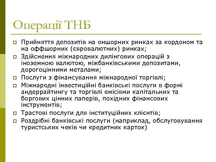 Операції ТНБ p p p Прийняття депозитів на оншорних ринках за кордоном та на