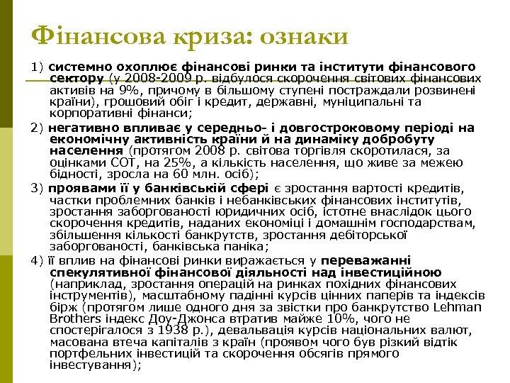 Фінансова криза: ознаки 1) системно охоплює фінансові ринки та інститути фінансового сектору (у 2008
