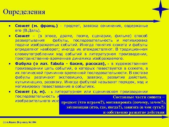 Определения • • Сюжет (м. франц. ) - предмет, завязка сочинения, содержанье его (В.