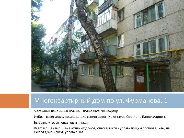 Многоквартирный дом по ул. Фурманова, 1 5 -этажный панельный дом на 6 подъездов, 90