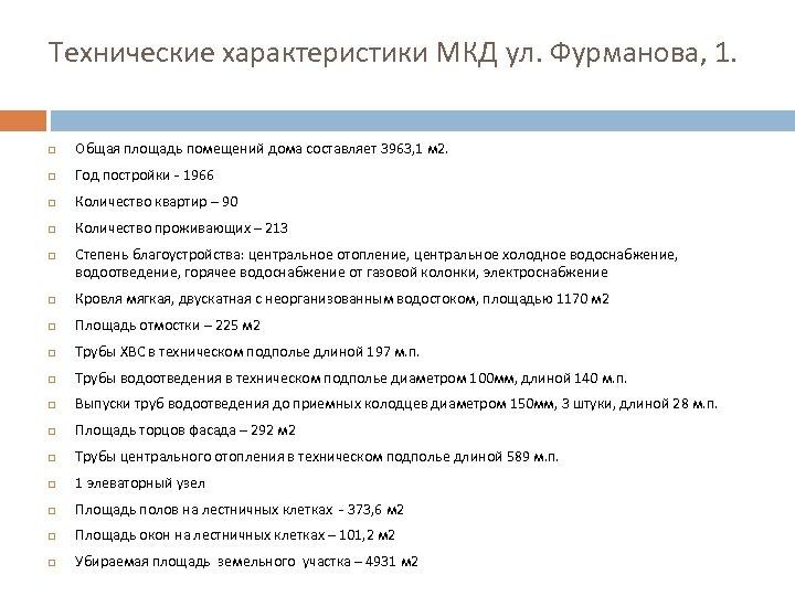 Технические характеристики МКД ул. Фурманова, 1. Общая площадь помещений дома составляет 3963, 1 м