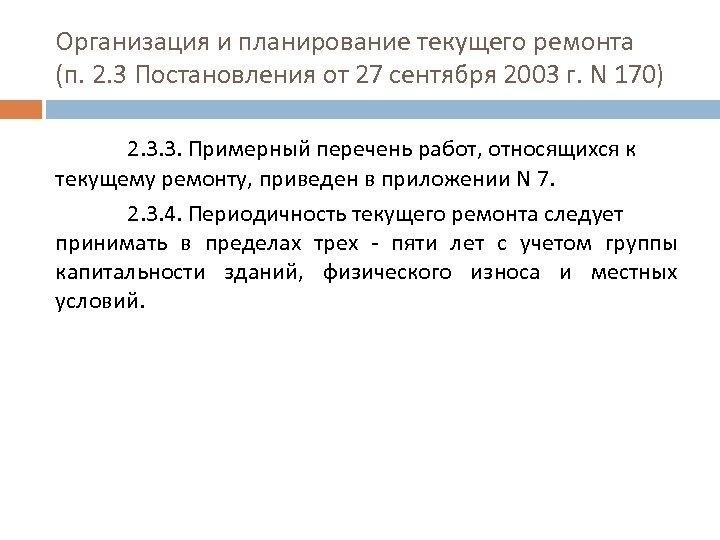 Организация и планирование текущего ремонта (п. 2. 3 Постановления от 27 сентября 2003 г.
