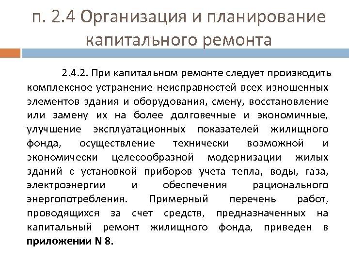 п. 2. 4 Организация и планирование капитального ремонта 2. 4. 2. При капитальном ремонте