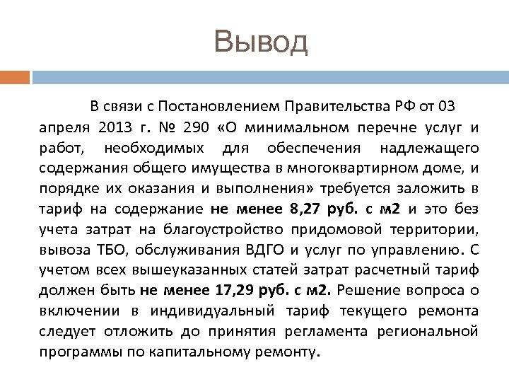 Вывод В связи с Постановлением Правительства РФ от 03 апреля 2013 г. № 290